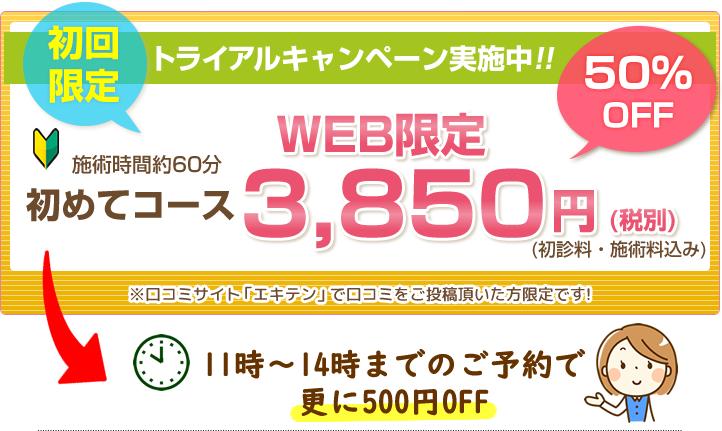 初回限定トライアルキャンペーン実施中!!初めてコース3990円