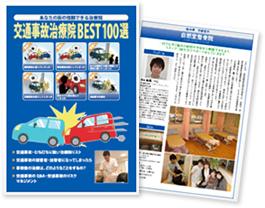 宇都宮市 自然堂整骨院が掲載された「優良交通事故治療院BEST100選」