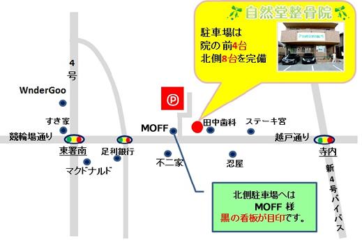 駐車場は院の前4台、北側8台を完備。北側駐車場へは青山ケンネル様の緑の看板が目印です