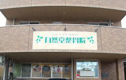 宇都宮市・自然堂整骨院への行き方STEP:9