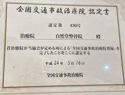 宇都宮市・自然堂整骨院の交通事故施術が選ばれる5つの理由