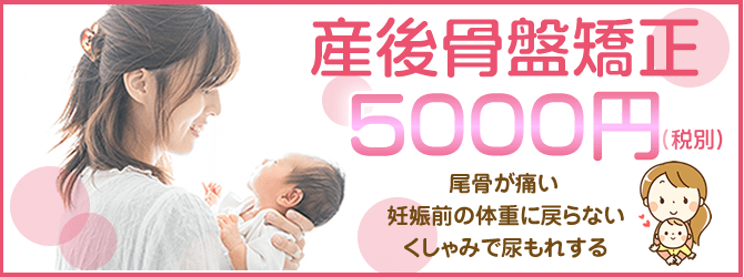 産後骨盤矯正5000円