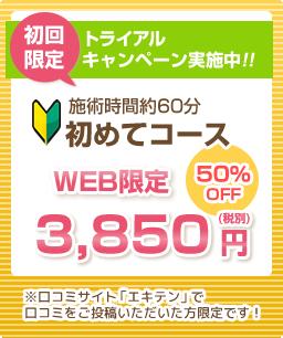 初回エキテン口コミ投稿割引50%OFFの3990円