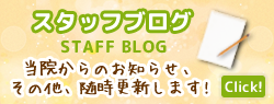 宇都宮市自然堂整骨院スタッフブログ