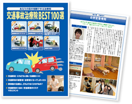 宇都宮市自然堂整骨院が掲載された「優良交通事故治療院BEST100選」