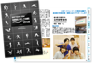 宇都宮市自然堂整骨院が掲載された「優良スポーツ治療院BEST50」